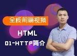 01-HTTP简介