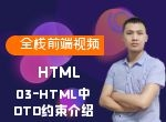 03-HTML中DTD约束介绍