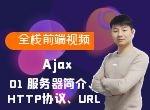 01 服务器简介、HTTP协议、URL