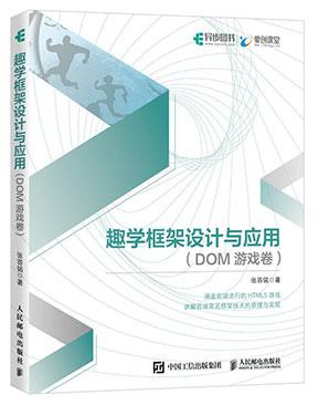 趣学框架设计与应用