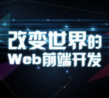 web前端就业前景怎么样?