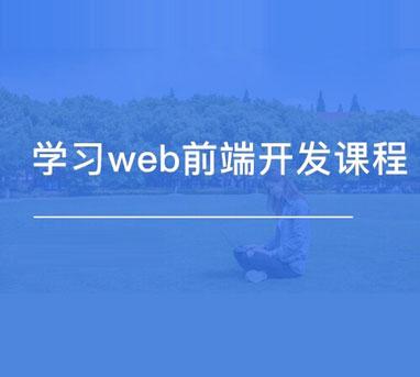 爱创课堂HTML5全栈前端课程