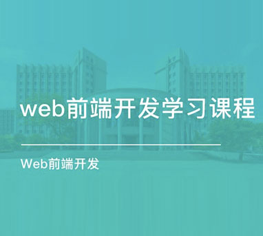 HTML5全栈大前端课程详解